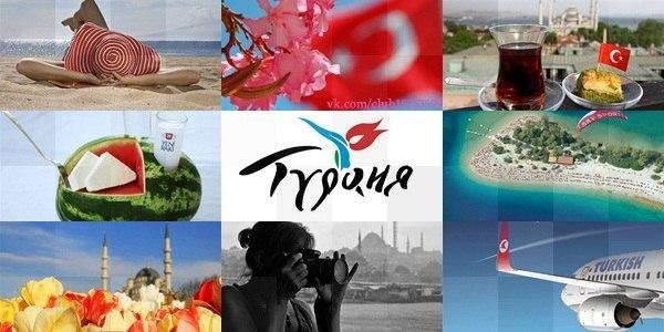 турция фото реклама