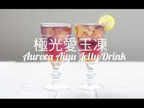 【Eng Sub】蝶豆花檸檬愛玉凍 洗愛玉不用手揉了 天然紫藍色如何做? Aurora Butterfly Pea Tea Le