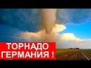 Германия новости сегодня Мощный Торнадо