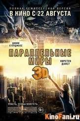 Параллельные миры / Upside Down / 2012
