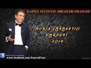 MORIS JANASHVILI -DARDEBI 2014 EXLOSIVE