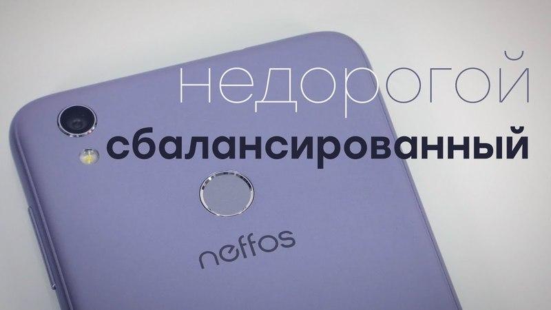 Доступный смартфон TP-Link Neffos C7 известного производителя сетевого оборудования