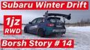 BS 14 Зимний Drift на Subaru свапнутаясучка