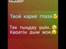 ANUAR.BY ARO~ТВОЙ КАРИЕ ГЛАЗА~(COVER)