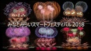 4K 25分間に花火15000発! みなとみらいスマートフェスティバル 2018 - Fireworks Display in Yokohama - shot on Sa