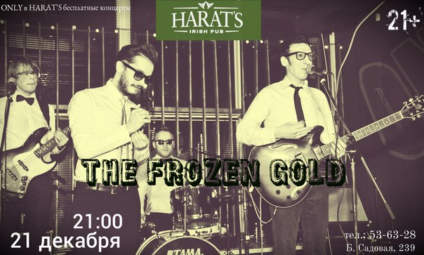 21.12 The Frozen Gold. Саратов