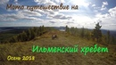 Мото путешествие на Ильменский хребет 2018