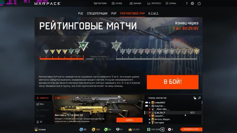 Warface Антоха Сталкер писят шесть рус :)