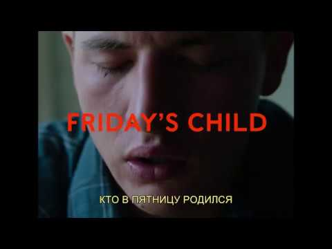 Кто в пятницу родился / Friday's Child Амфест2018
