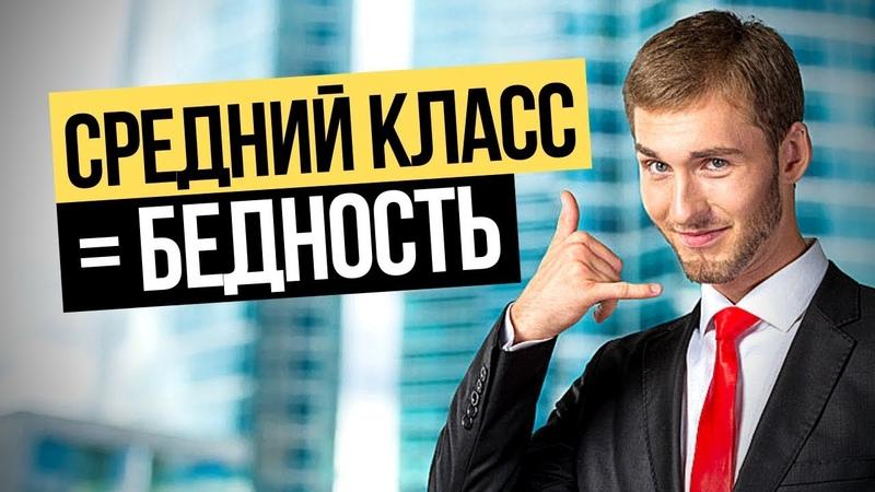 Средний класс = БЕДНОСТЬ В России по факту среднего класса НЕТ