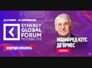 SYNERGY GLOBAL FORUM 2018 | Приглашение Манфреда Кетса де Вриеса