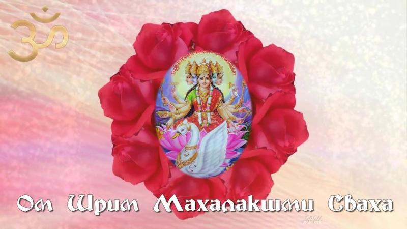 ॐСильная мантра богине Лакшми ॐМантра Лакшми для женского процветания и успеха смотреть онлайн без регистрации
