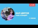 Гала-концерт «Бал цветов» на Дворцовой площади. Онлайн-трансляция