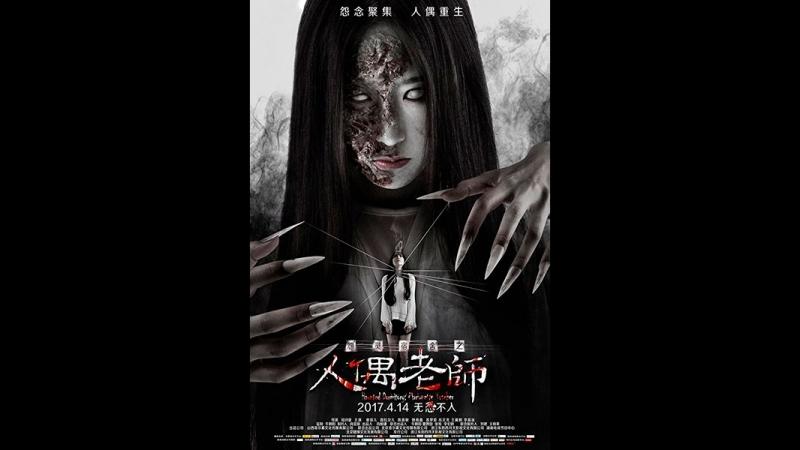 Фильм Ужасов - Проклятое общежитие: Повелитель кукол (2017)