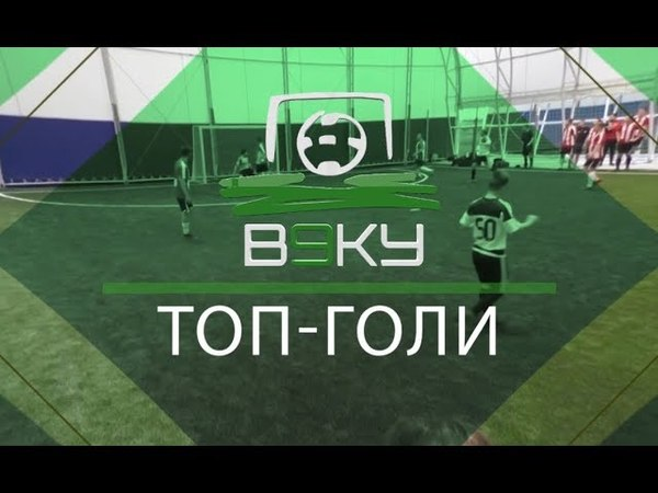 3 тур 5 кращих голів (Одеса-Літо 2018) В9КУ Футзал » Freewka.com - Смотреть онлайн в хорощем качестве