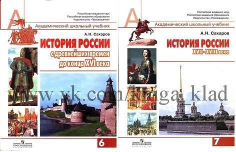 7 класс. История России
