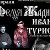 24. 02-Федул Жадный/Иван Турист.Рок-Бар Подвал