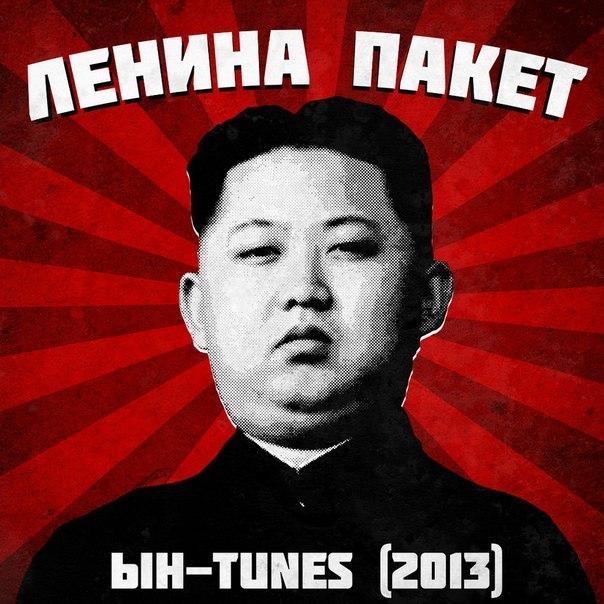 Ленина пакет - Ын-Tunes (2013)