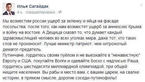 """Медведев назвал Дещицу """"неадекватом"""", а Лавров заявил, что общаться с ним """"больше не о чем"""" - Цензор.НЕТ 8861"""