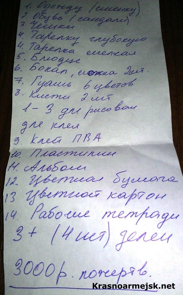 Бумага, вручённая моему товарищу при оформлении ребёнка в детский садик №10 Красноармейска