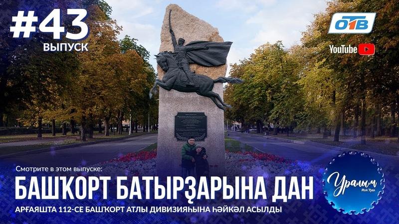 Уралым 43 | Ноябрь 2018 (ТВ-передача башкир Южного Урала)