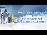 Божественная литургия в Свято-Успенской Киево-Печерской лавре 28 июля в 900