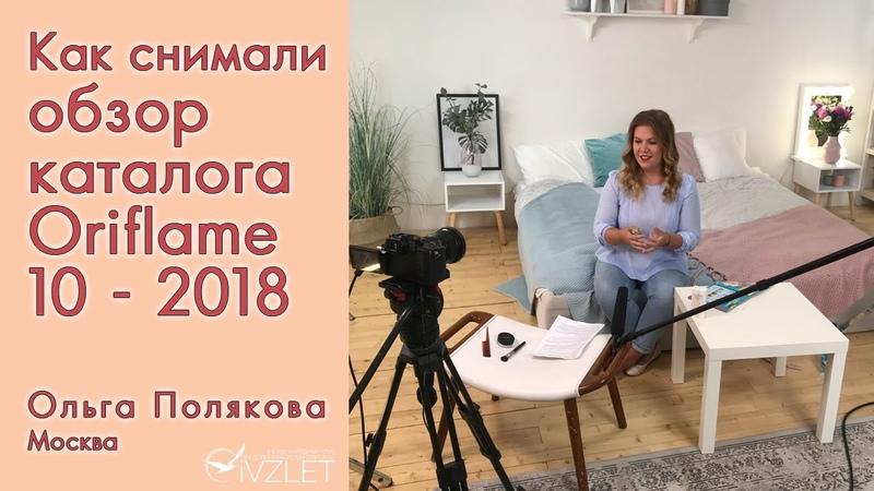 Как снимали обзор каталога Oriflame №10 2018 » Freewka.com - Смотреть онлайн в хорощем качестве