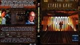 Противостояние (мини-сериал)1-4с.1994.Стивен Кинг.ужасы, фантастика, фэнтези