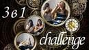 Весёлости 3 в 1 challenge - 7 секунд, 24 часа и ПОЗОР челлендж! / 7 SECOND CHALLENGE