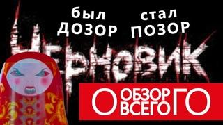 Рецензия: Фильм - Говно. Черновик испортили. Лукьяненко облажался. Обзор после просмотра в КТ.