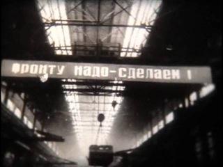 Великая Отечественная Война. Трудовой подвиг советского народа