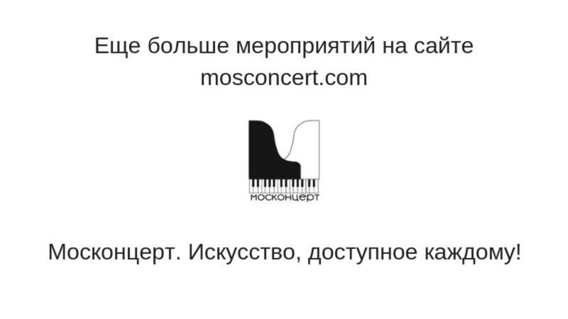 С.А. Есенин «Ты, Рассея моя ... Рас...сея!» Все мероприятия на mosconcert.com