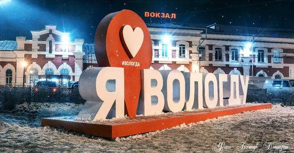 Сладких снов, моя Вологда