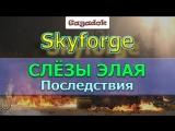Skyforge СЛЁЗЫ ЭЛАЯ. Последствия