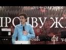 8 - Иисус источник обеспечения(часть 2) - 14.12.2014