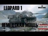 Leopard 1 - Немецкий фаворит [wot-vod.ru]