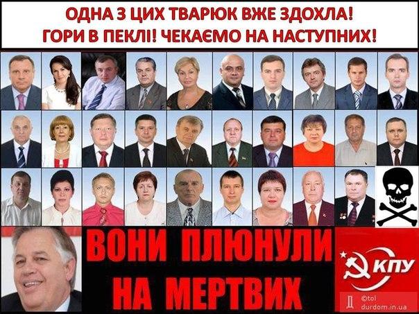 Скончался народный депутат от КПУ Герасимчук - Цензор.НЕТ 6650
