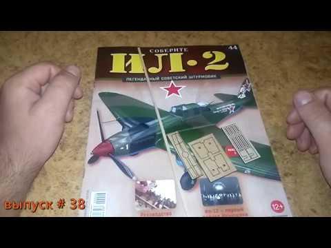Сборка Cоветского Штурмовика ИЛ - 2. масштаб 118 Выпуск 38 по журналу № 44