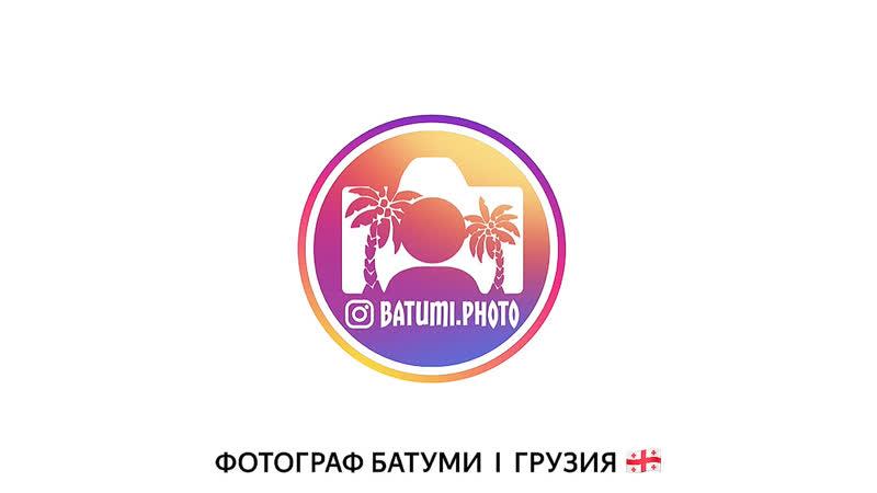 ФОТОГРАФ БАТУМИ l ГРУЗИЯ 🇬🇪