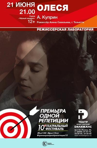 «Премьера одной репетиции» | Спектакль «ОЛЕСЯ»