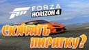 Скачать Пиратку Forza Horizon 4 от STEAMPUNKSТоррент на Проверку 26