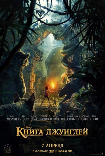 Книга джунглей (трейлер) 7 апреля 2016
