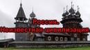 Россия. Неизвестная цивилизация.