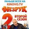 Физрук 2 сезон 21 (41) серия / Все серии