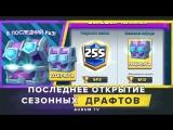 AuRuM TV ПОСЛЕДНЕЕ ОТКРЫТИЕ СЕЗОННЫХ ДРАФТ СУНДУКОВ! НАДОЕЛО!!!   CLASH ROYALE
