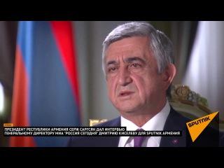 Полная версия интервью президента Армении Сержа Саргсяна Дмитрию Киселеву
