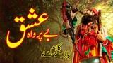 Ishq Be Parwah baba bulleh shah kalam punjabi Sami Kanwal Fsee Writes