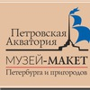 "Музей-макет ""Петровская Акватория"""