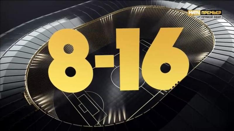 «8-I6». Эфиp от o6.o8.2o18