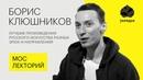 Как русские художники становились великими и знаменитыми Борис Клюшников лекция 2018